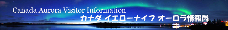 Canada Aurora Visitor Information - カナダ イエローナイフ オーロラ情報局